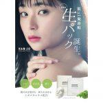 【使ってみた】「美容大国・韓国」で愛用されるエステ後におすすめの肌再生スキンケアのご紹介